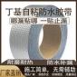 丁基胶带 丁基防水胶带 丁基防水自粘胶带 金属膜自粘防水胶带